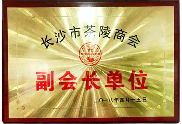 """荣获2019年长沙市茶陵商会""""副会长单位""""称号"""