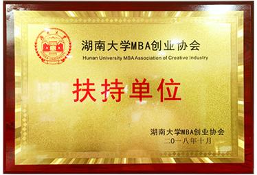"""2018年度湖南大学MBA创业协会""""扶持单位""""称号"""