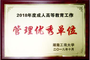 """荣获2019年湖南工商大学继续教育学院""""管理优秀单位""""称号"""