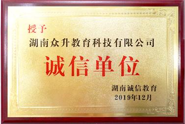 """荣获2019年度湖南诚信教育联盟授予""""诚信单位""""称号"""