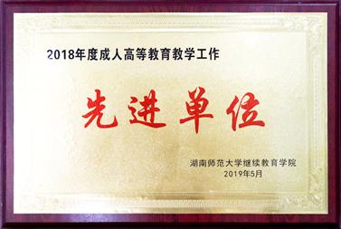 """荣获2019年度湖南师范大学继续教育学院""""先进单位""""称号"""