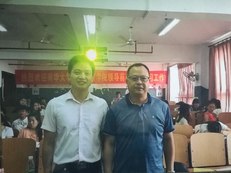 南华大学继续教育学院曾庆生院长参加我校组织的开学典礼