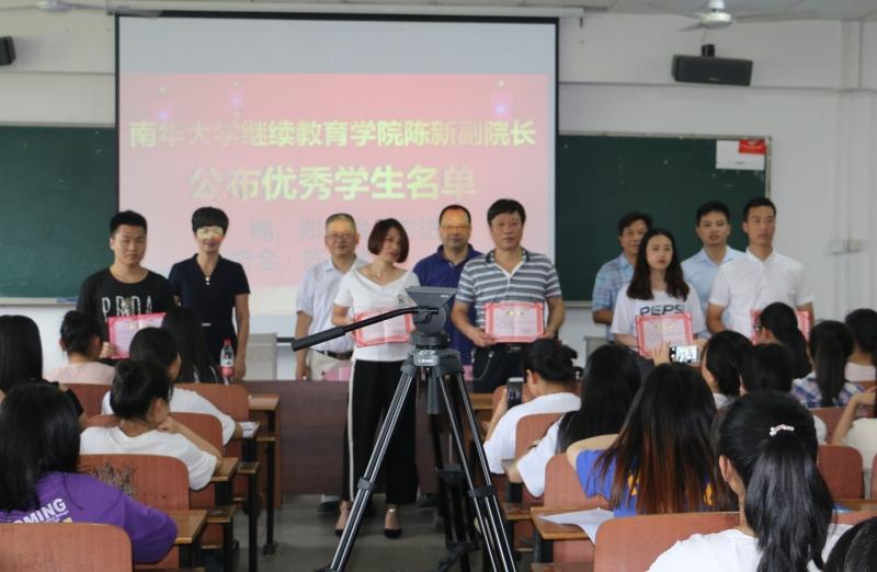 南华大学继续教育学院领导参加我校开学典礼