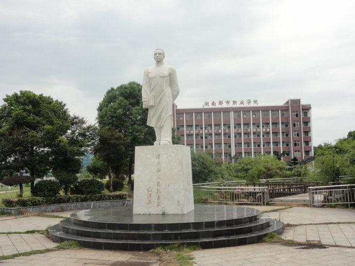 湖南都市职业学院